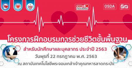อบรม CPR63